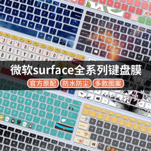 new新微软surface pro X/7/6/5/4笔记本键盘膜laptop book 2电脑3平板go保护贴膜可爱卡通防尘罩全覆盖硅胶垫