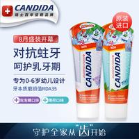 candida瑞士小泡泡进口婴幼儿含氟防蛀儿童牙膏0-3-6宝宝可吞咽