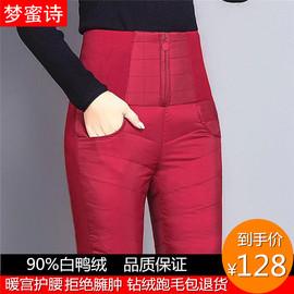 冬季羽绒裤女外穿高腰加厚白鸭绒显瘦修身大码中老年加绒保暖棉裤