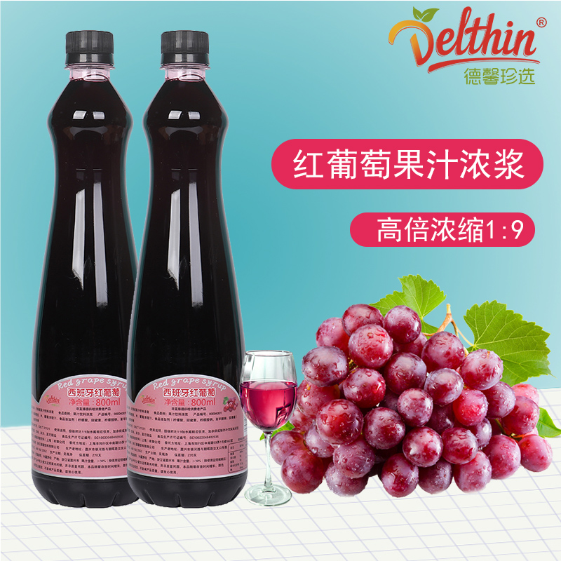 Dexins selection of raw materials for red grape juice 800ml concentrated milk tea