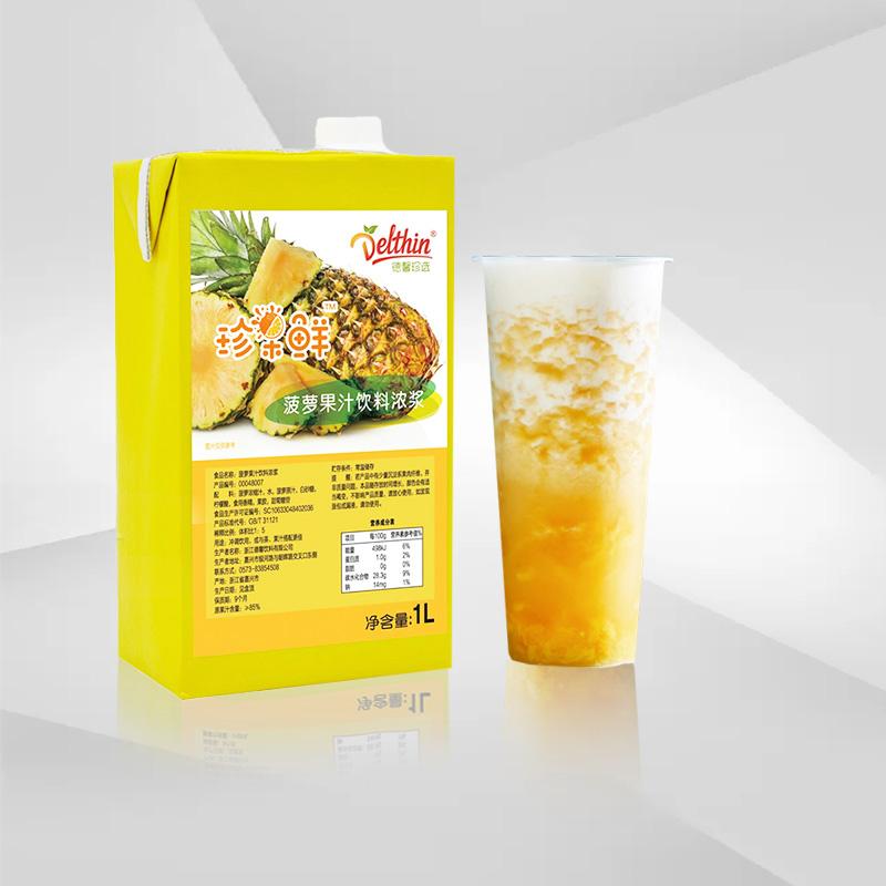 德馨菠萝汁珍果鲜饮料浓浆1L凤梨味浓缩汁水果茶调酒专用原料果茶