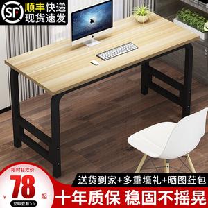 台式家用出租房卧室电竞简约电脑桌