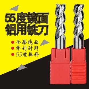 55度铝用刀钨钢铣刀合金铣刀铝用铣刀高光铣刀加工中心铣刀CNC刀