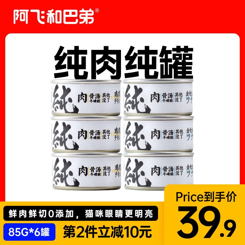【罐头新品】阿飞和巴弟白肉猫罐头 纯罐85g*6罐猫咪零食营养增肥