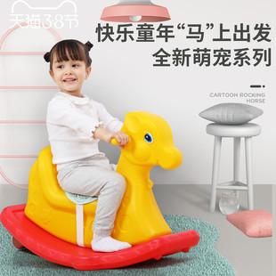 儿童摇摇马宝宝木马婴儿摇马大号加厚1 7周岁摇椅礼物塑料玩具