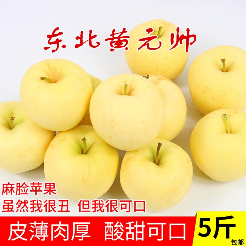东北黄元帅苹果 应季粉苹果黄金帅黄香蕉面新鲜水果非红富士酸甜