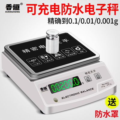 香恒电子天平秤0.01黄金珠宝实验室电子秤0.001g精准台秤0.1g