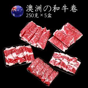 澳洲食材寿喜烧套餐和牛卷新鲜肥牛