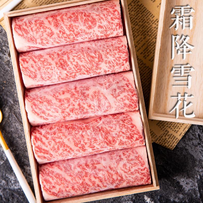 澳洲进口和牛M12火锅卷非日本a5神户牛肉雪花寿喜烧食材肥牛片1盒