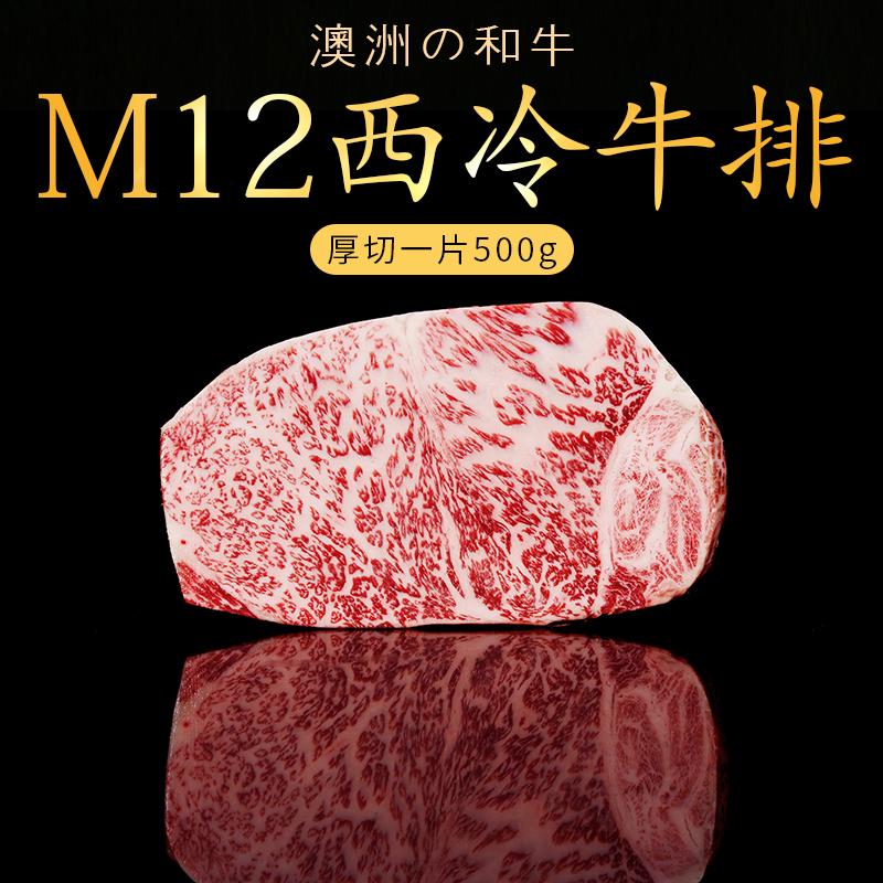 澳洲进口纯种和牛M12+西冷牛排媲美日本a5神户牛肉雪花黑毛原切厚