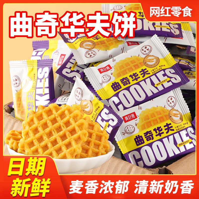 【特价150包】网格华夫鸡蛋煎饼曲奇