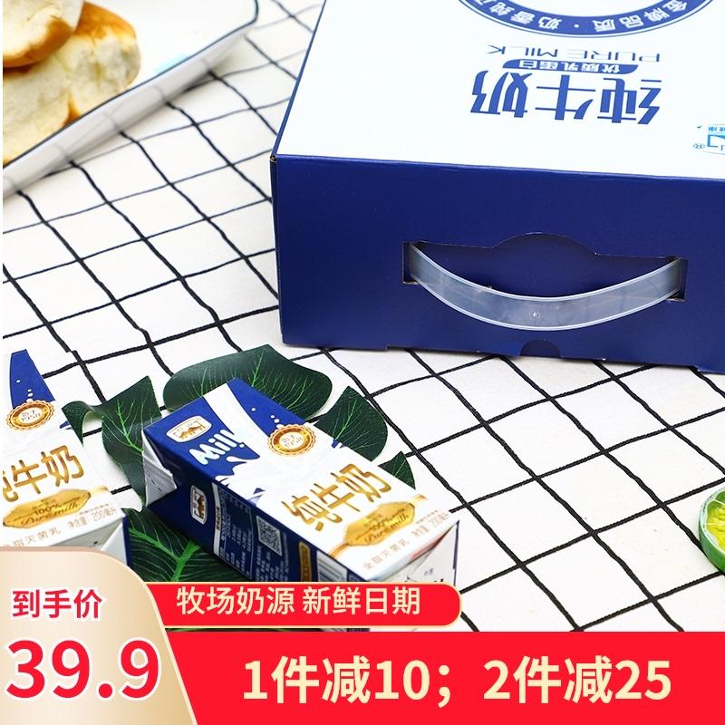 相山全脂整箱200ml*12盒纯牛奶