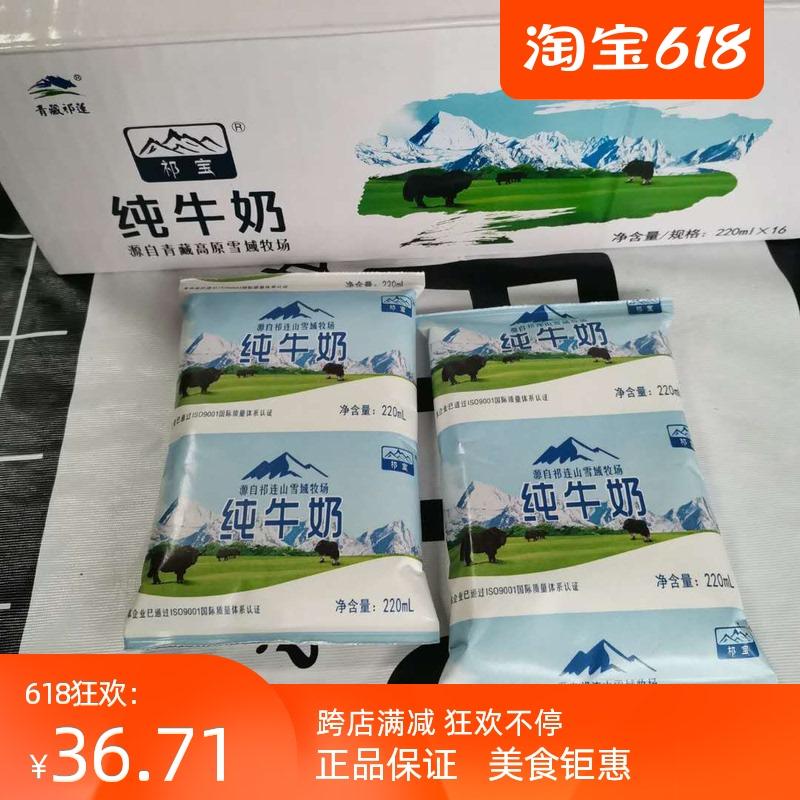 青藏祁莲祁宝纯牛奶祁连山雪域牧场超高温灭菌乳早餐鲜奶袋子奶