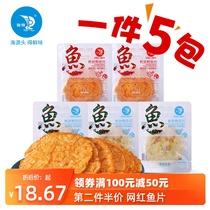 包邮袋装广西特产即食零食特产500g甜辣龙头鱼干蜜汁麻辣香辣鱼