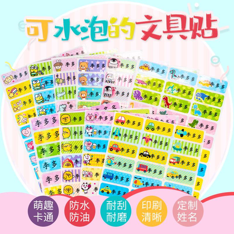 姓名贴幼儿园儿童宝宝名字贴印章防水免缝 名字定制 定做贴纸标签