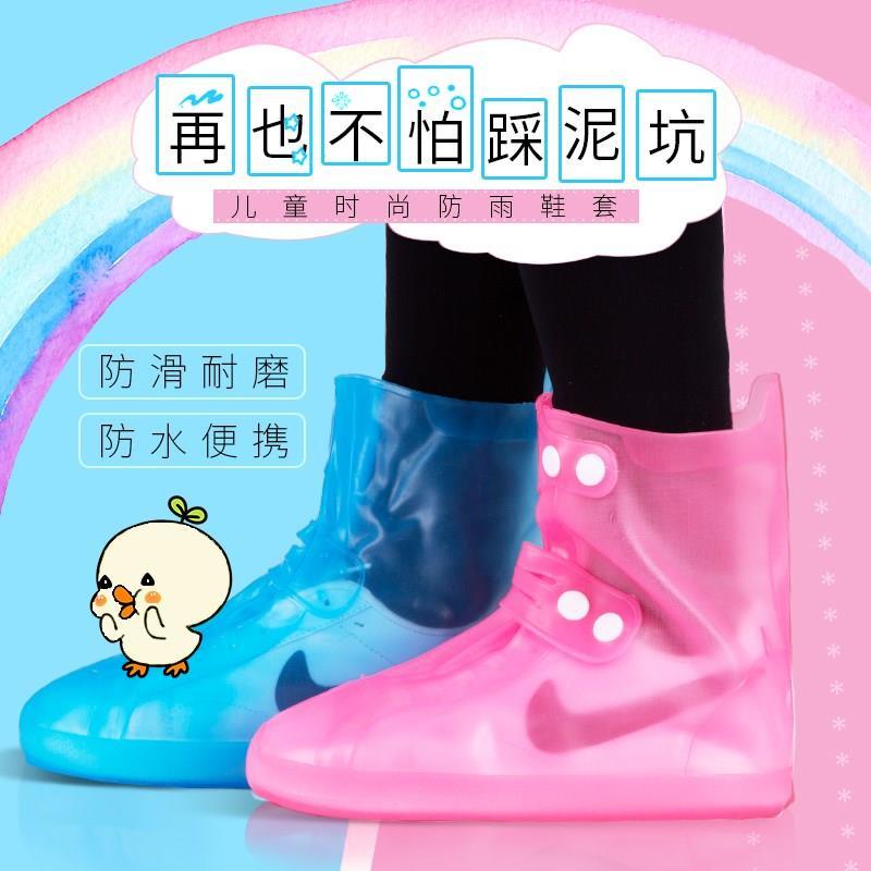 防水雨天防雨儿童雨鞋套硅胶加厚防滑耐磨底小孩透明男女童雨靴套