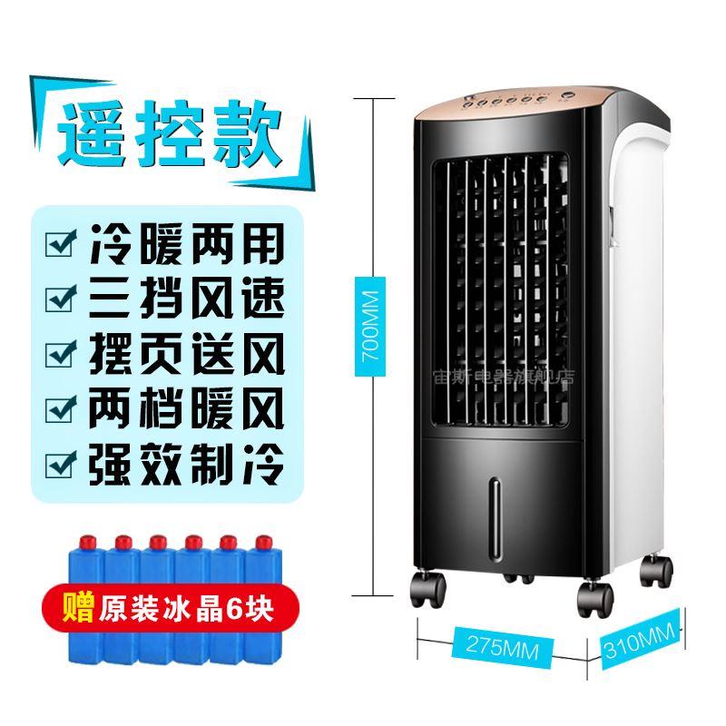 11-19新券冷暖两用空调扇家用宿机商用冷气扇