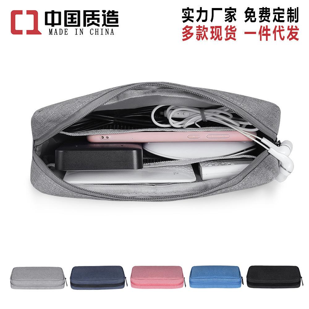 数码配件收纳包 鼠标数据线移动电源保护袋U盘耳机 充电器整理盒