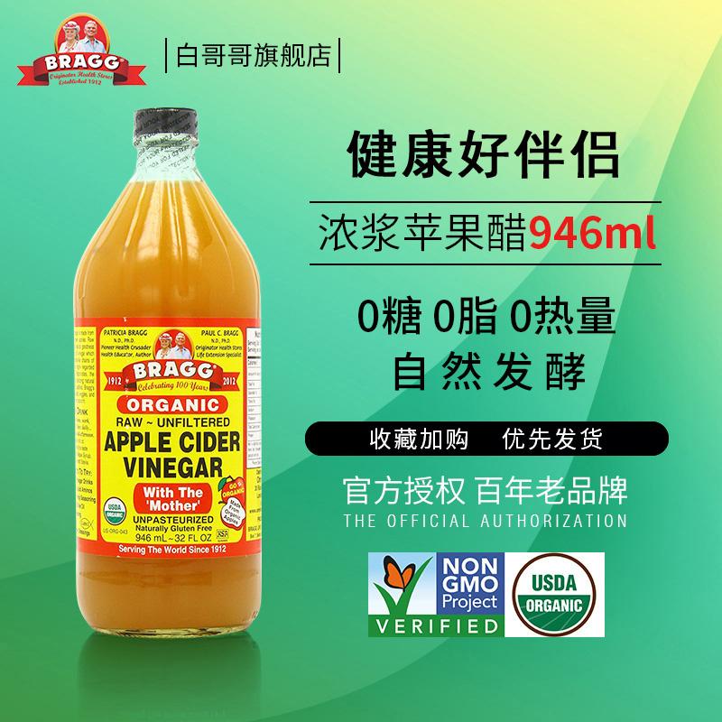 白哥哥美国进口Bragg浓缩纯苹果醋无糖型苹果原醋食用水果醋946ml