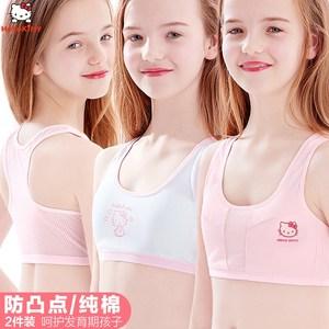 凯蒂猫儿童文胸女童内衣发育期抹胸精梳棉中大童学生背心胸罩胸衣