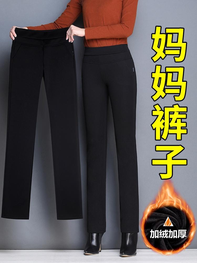 妈妈裤子女秋冬加绒加厚女装显瘦直筒长裤高腰垂感中老年休闲女裤