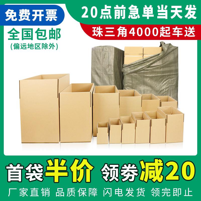 纸箱子快递打包装物流发货淘宝邮政飞机盒12号小纸盒批发定做包邮