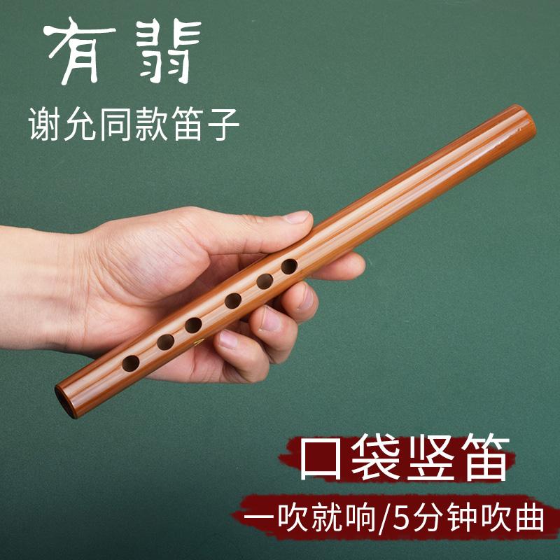 有翡谢允同款竖笛苦竹一节笛子竖吹短笛初学古风竹笛入门学生乐器