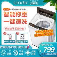 海尔统帅9公斤波轮洗衣机全自动家用静音9Kg大容量大神童特价8 10