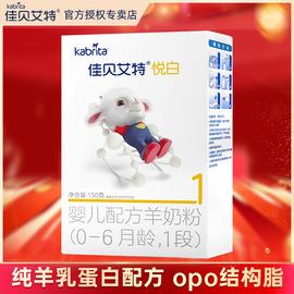 佳贝艾特悦白1段盒装金装一段150g试吃试用装婴幼儿配方羊奶粉图片