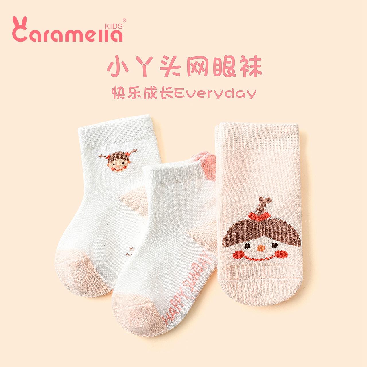 caramella儿童袜子纯棉春夏薄款网眼袜新生婴儿男女童宝宝袜短袜