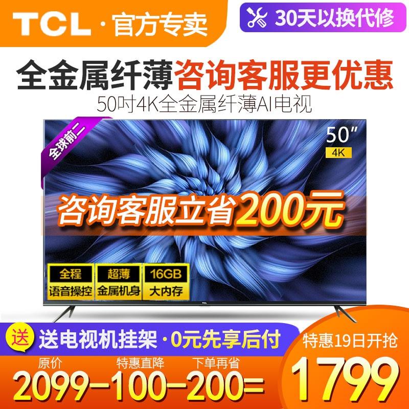 1899.00元包邮语音遥控TCL 50V2 50英寸4K高清网络智能平板液晶电视机49 55王牌