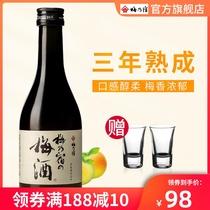 原味甜润清爽泡泡梅酒6275ml青梅气泡酒俏雅梅酒CHOYA