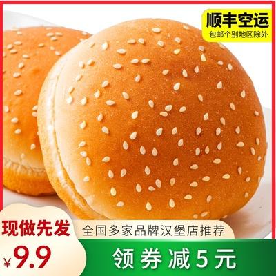 爱萌兔汉堡包面包胚半成品家庭装皮坯子即食家用商用早餐代餐食品