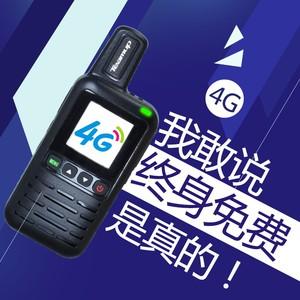 全国对讲机4G全网即时通天翼移动公网手持户外机5000公里不限距离