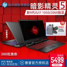 1660Ti GTX1050 2060 1650 惠普 2070独显学生吃鸡设计笔记本电脑电竞屏可选 光影暗影精灵5游戏9代酷睿i5