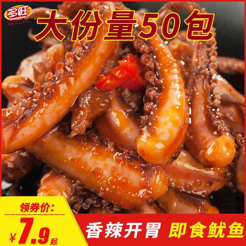 多旺香辣铁板鱿鱼即食麻辣烧烤香菇八爪鱼小零食休闲追剧小吃50包