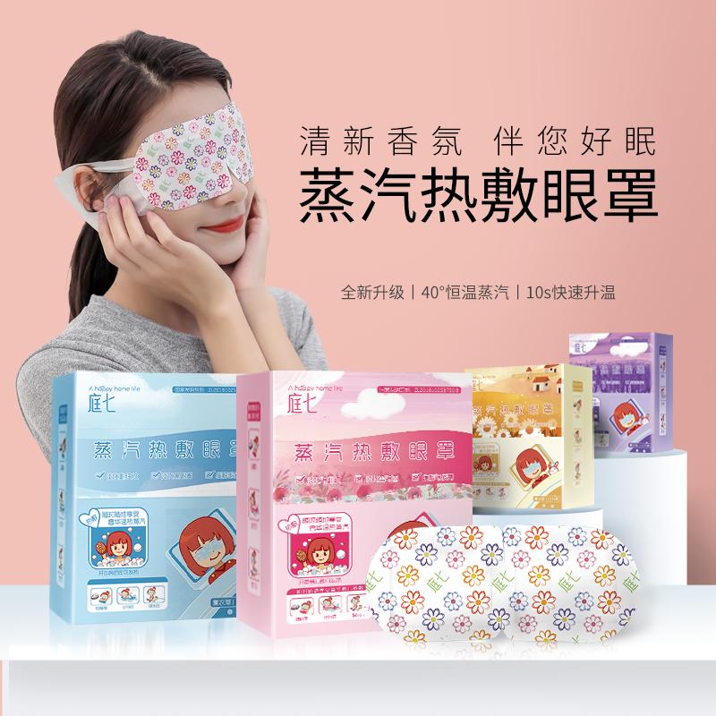 【庭七】升级款蒸汽眼罩10片
