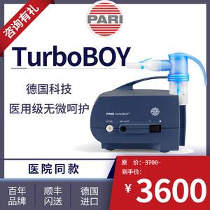 德国PARI帕瑞压缩雾化器turbo儿童成人家用化痰止咳医用雾化机图片