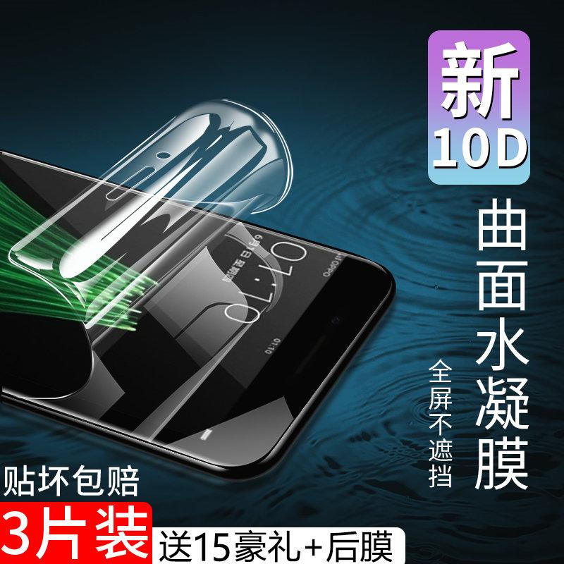 oppo钢化膜reno/4/3/2/reno4pro水凝膜r17/r15/r11全屏r9/r15x/pro覆盖s手机z保护膜plus贴膜oppo/renoace/2z