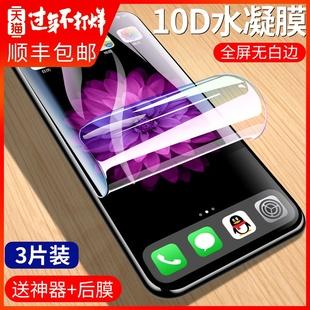苹果iphone11 11pro全覆盖水凝膜