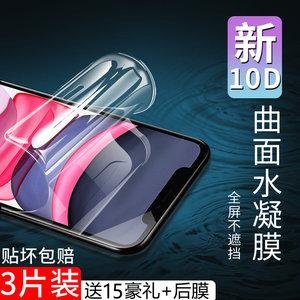 苹果iphone钢化膜水凝膜11全屏11pro覆盖保护膜11promax无白边xsmax磨砂膜抗蓝光xs手机xr防摔爆x贴膜软膜max