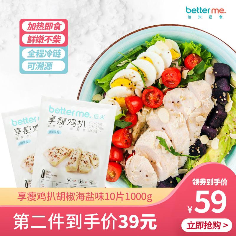20年8月批次 大成BetterMe享瘦鸡扒鸡排健身鸡胸肉10片1000g