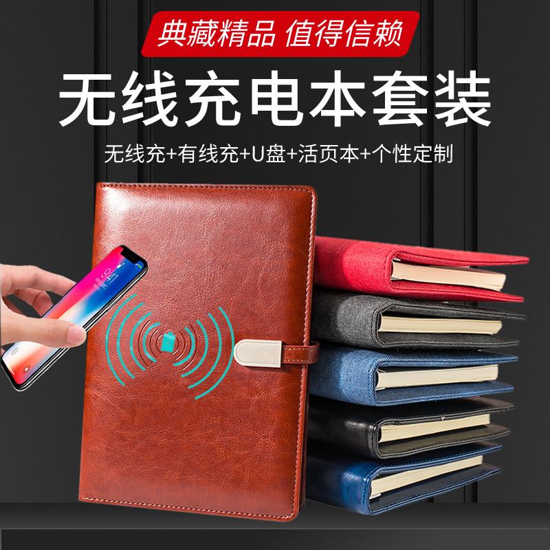 ビジネスの充電ノートは充電用のノートパソコン付き無線多機能携帯電話の電源を持っています。USBメモリのメモ帳ギフトボックスを持っています。