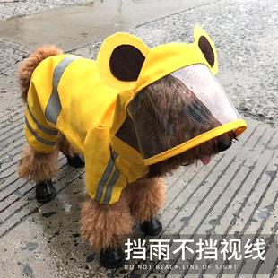 宠物狗狗雨衣柯基雨披泰迪雨天衣服四脚全包防水小狗比熊中小型犬