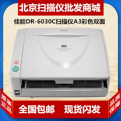 Canon dr-6030c scanner A3 color format paper feeding high-speed double-sided scanner special marking system
