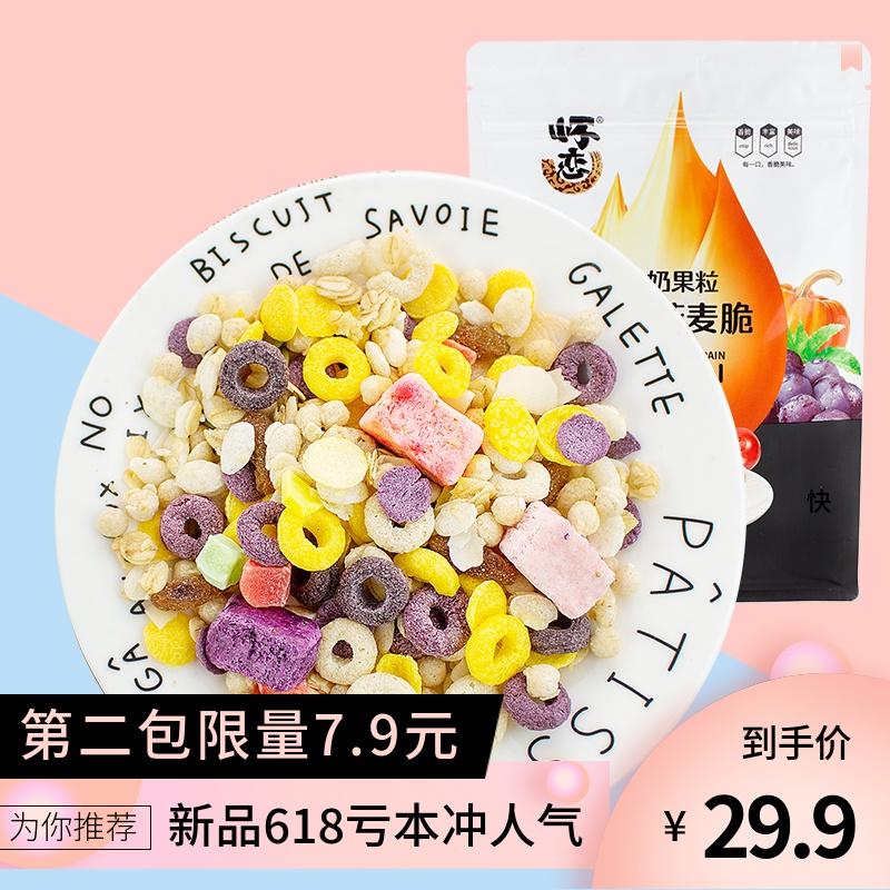 怀恋烘焙谷物酸奶果粒燕麦片即食冲饮早餐食品代餐无脱脂干吃饱腹