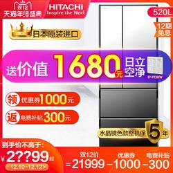 日立540原装进口日本风冷电冰箱