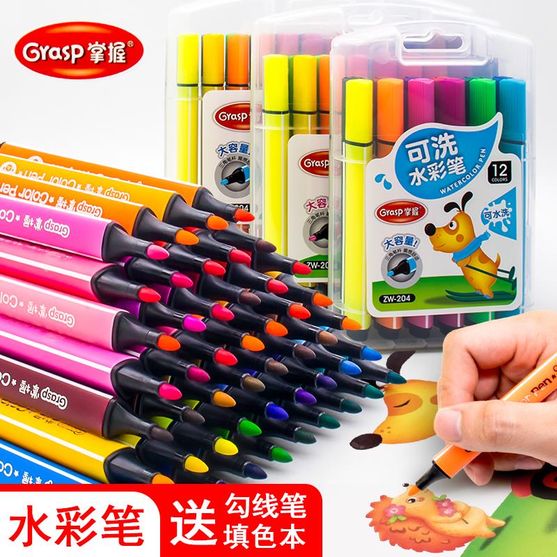 掌握水彩笔可水洗水彩笔12色24色幼儿园画画笔36色小学生彩色笔绘画笔套装48色宝宝涂鸦初学者软头手绘水彩笔