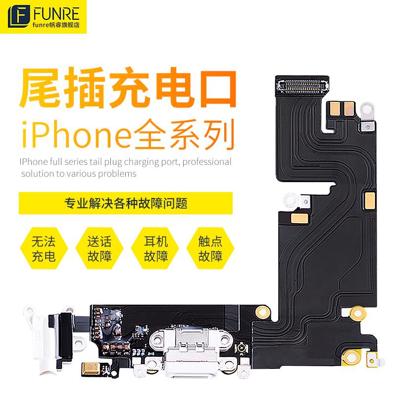 适用于iphone6苹果6s尾插6plus排线7手机sp充电口7p充电接口8插口x送话器5s耳机插孔se总成原装配件更换