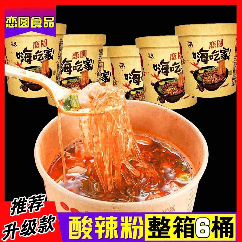 酸辣粉嗨吃 家6桶裝 正品重慶正宗粉絲米線 清真海吃家酸辣粉官網